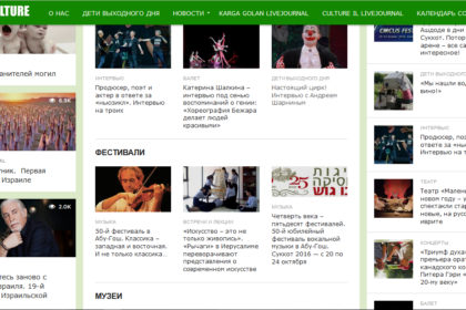 "Internet Journal ""Israeli Culture"""